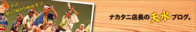 ナカタニ店長の天水ブログ。